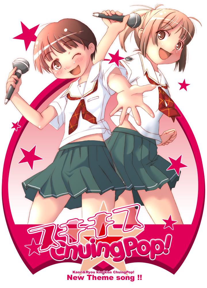 剛田姉妹・水橋かおり&広橋涼のボーカルユニットの愛称(水橋さん命名)カレイドスターのOPテーマで酷い目にあったらしいw