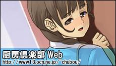 厨房倶楽部Web